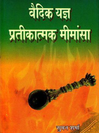 Pratibha Prakashan : House of Indological Books